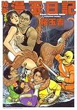 防衛漫玉日記 (ビームコミックス文庫)