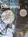 Web Designing (ウェブデザイニング) 2006年 05月号 [雑誌]