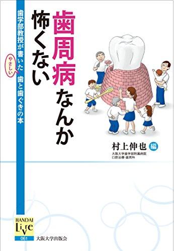 歯周病なんか怖くない (阪大リーブル61)