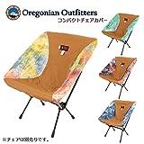 (オレゴニアン アウトフィッターズ)Oregonian Outfitters チェアカバー コンパクトチェアカバー OCA-504 TieDye/ORG orgnan-011-ORG