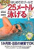 DVDはじめてのプールで25メートル泳げる