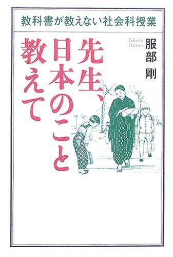 先生、日本のこと教えて―教科書が教えない社会科授業の詳細を見る