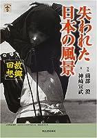 失われた日本の風景―故郷回想 (らんぷの本)