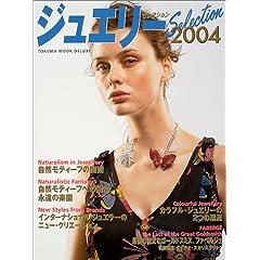 ジュエリーセレクション2004 (Tokuma mook deluxe)