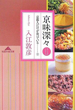 京味深々 京都人だけが食べている2 (知恵の森文庫)の詳細を見る