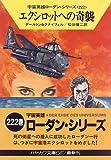 エクシロットへの奇襲―宇宙英雄ローダン・シリーズ〈222〉 (ハヤカワ文庫SF)