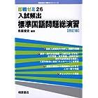 入試頻出標準国語問題総演習 (即戦ゼミ (26)) 四訂版
