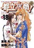 都立水商!(18) (ヤングサンデーコミックス)