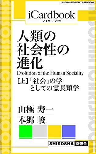 人類の社会性の進化(Evolution of the Human Sociality) (上): 「社会」の学としての霊長類学 (アイカードブック)
