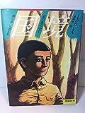 国境〈第3部〉夏の光の中で 1945年 (大長編Lシリーズ)