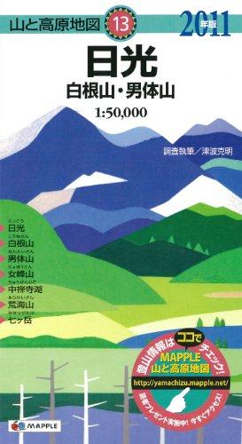 山と高原地図 日光 白根山・男体山 2011年版
