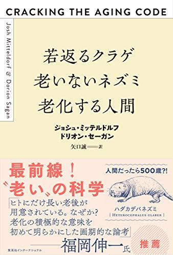 若返るクラゲ 老いないネズミ 老化する人間 返るクラゲ老いないネズミ老化する人間 の電子書籍・スキャンなら自炊の森-秋葉2号店