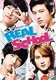リアル・スクール DVD BOX 2[DVD]