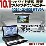 薄型タイプ10.1インチフリップダウンモニター(黒)WSVGA