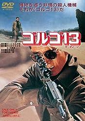 【動画】ゴルゴ13(1973年)