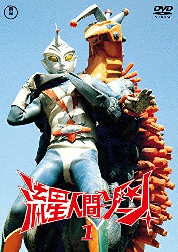 流星人間ゾーン vol.1  東宝DVD名作セレクションの詳細を見る