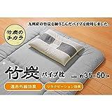 ピロー 国産竹炭パイプ入り 約35×50cm 【デザイン家具】
