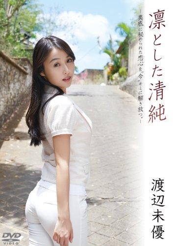 渡辺未優/凛とした清純 [DVD]