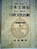 大航海時代叢書〈第11〉日本王国記・日欧文化比較 (1965年)