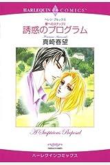 誘惑のプログラム 愛へのステップ (ハーレクインコミックス) Kindle版