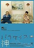 パラダイス:神 [DVD]