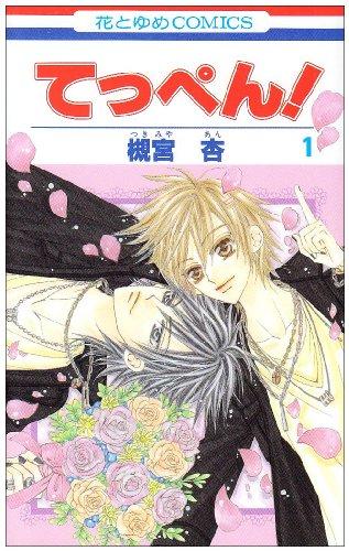 てっぺん! 第1巻 (花とゆめCOMICS)の詳細を見る