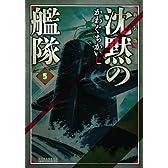 新装版 沈黙の艦隊(5) (KCデラックス モーニング)