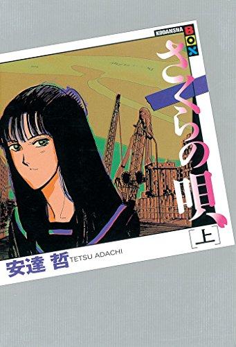 さくらの唄(上) (ヤングマガジンコミックス)