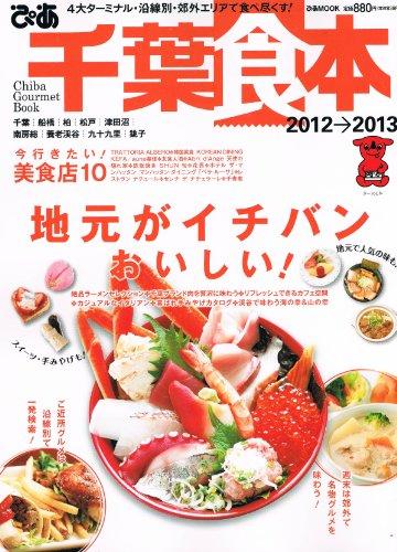 ぴあ千葉食本 2012→2013 (ぴあMOOK)