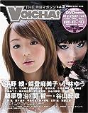 VOICHA!〔ボイチャ!〕Vol.2[DVD付] (シンコー・ミュージックMOOK) 画像
