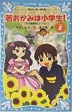 若おかみは小学生!PART3 花の湯温泉ストーリー (講談社青い鳥文庫)