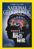 NATIONAL GEOGRAPHIC (ナショナル ジオグラフィック) 日本版 2014年 2月号
