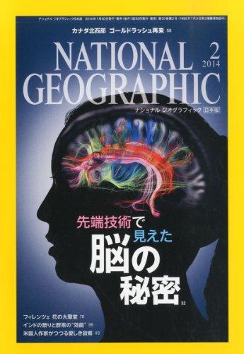 NATIONAL GEOGRAPHIC (ナショナル ジオグラフィック) 日本版 2014年 2月号の詳細を見る