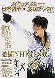 フィギュアスケート日本男子応援ブック6