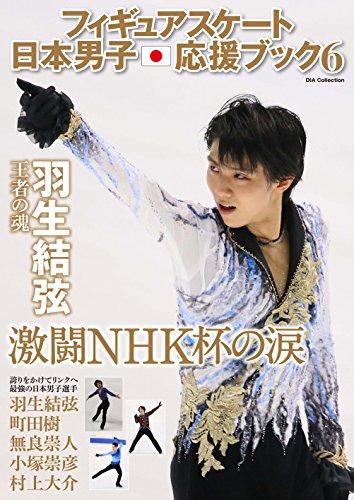 フィギュアスケート日本男子応援ブック6の詳細を見る