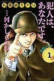 名探偵キドリ(1) (講談社コミックス月刊マガジン)