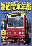 路面電車年鑑2017 (イカロス・ムック)