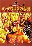 ミノタウルスの洞窟 (コニー・ライオンハートシリーズ第三巻)