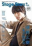 TVガイド Stage Stars vol.8 (TOKYO NEWS MOOK 833号)