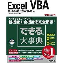 できる大事典 Excel VBA 2016/2013/2010/2007対応 できる大事典シリーズ
