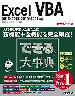 [Artbook] できる大事典 Excel VBA 2016 2013 2010 2007対応