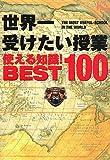 世界一受けたい授業使える知識!BEST100 (日テレbooks)の画像