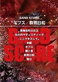 バンドスコア ギブス/群青日和 (楽譜)