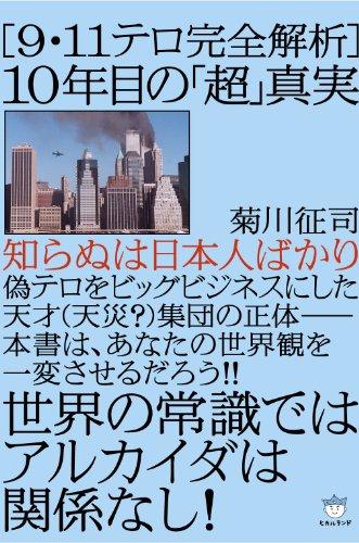 知らぬは日本人ばかり [9・11テロ完全解析] 10年目の「超」真実 世界の常識ではアルカイダは関係なし! (超☆はらはら)