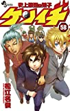 史上最強の弟子 ケンイチ(58) (少年サンデーコミックス)