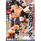 筋肉女子のキツキツマ〇コによる熾烈なチ〇ポの奪い合い 新競技【セックスリング】 [DVD]