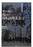 サハリンに残された日本語樺太方言 (海外の日本語シリーズ)
