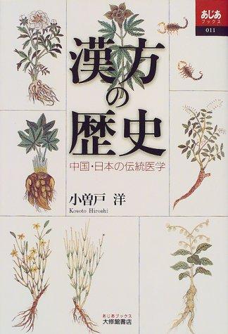 漢方の歴史―中国・日本の伝統医学 (あじあブックス)の詳細を見る