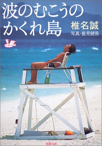 波のむこうのかくれ島 (新潮文庫)の詳細を見る