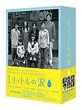 1リットルの涙 DVD-BOX[DVD]